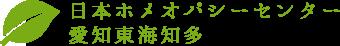 日本ホメオパシーセンター愛知東海知多